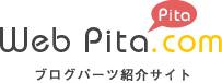 ブログパーツのウェブピタ